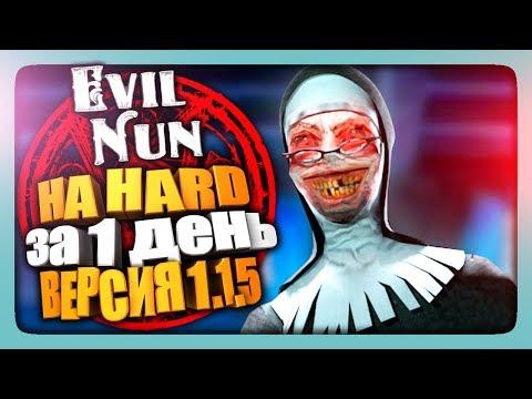 НА HARD ЗА 1 ДЕНЬ БЕЗ СМЕРТЕЙ ✅ Evil Nun 1.1.5 - The Nun Прохождение