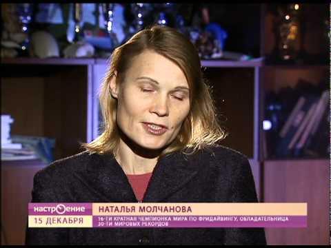 Фридайвинг. Наталья Молчанова.