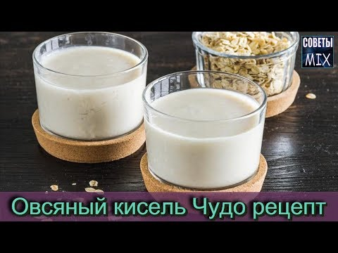 Овсяный кисель для восстановления здоровья Пошаговый рецепт приготовления