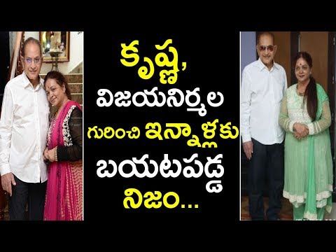 Superstar Krishna Love Proposal Incident | Krishna & Vijaya Nirmala Marriage Facts | Tollywood Nagar