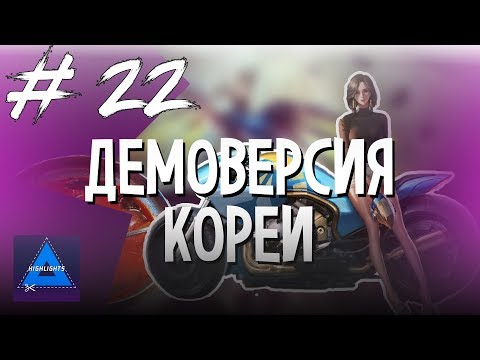 [ ХАЙЛАЙТЫ #22 ] ТРИ ГЛАВНЫХ ПРАВИЛА OVERWATCH   SCUM / THE WITCHER 3 / Black Desert