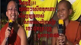 Download Lagu វីដេអូថ្មីយាយៗសើចចុកពោះ - វត្តប្រាសាទនាងខ្មៅ -Tesna - សាមណេរ - ទេសនា - khmer buddhist talk Gratis STAFABAND