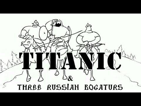 "Три Богатыря и ""Титаник""/Titanic & Three russian bogaturs (animation)"