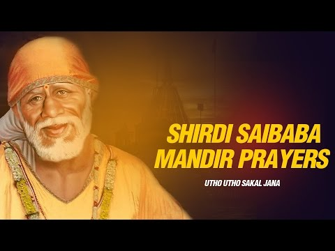 Shirdi Saibaba Aarti - Utho Utho Sakal Jana (hindi) - Hindu Prayers video