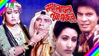 Bangla Movie: Noya Layla Noya Majnu | Ilias Kanchan & Champa | Directed by Hossain Anwar