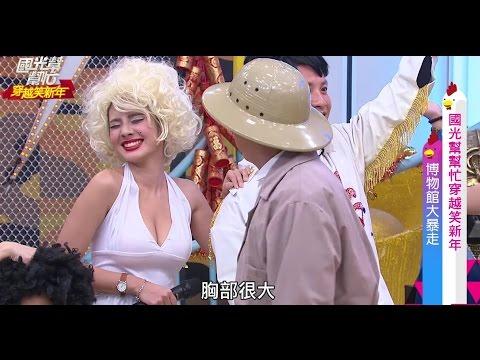 女神最多!異常爆笑!穿越笑新年!!祝您過好年!! 【國光幫幫忙新年特別節目】
