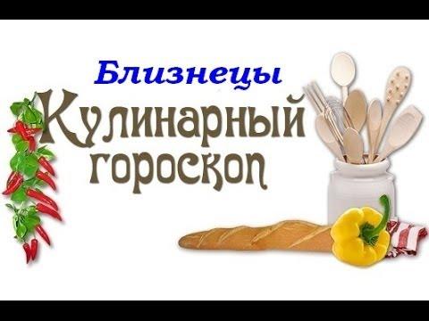 Кулинарный гороскоп. Близнецы. 21.05 - 20.06