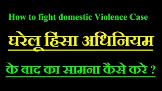घरेलू हिंसा के केस से कैसे लड़े ? How to fight domestic violence case with judgments