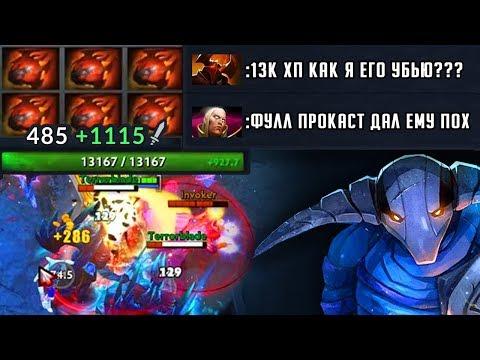 СВЕН 13000 ХП и 1500 УРОНА - 6 ТАРАСОК