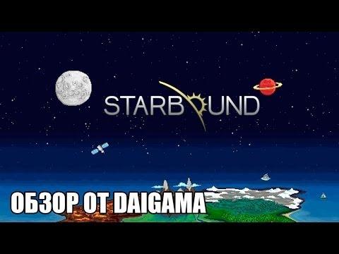 «Starbound (beta)»: Обзор