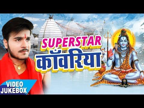 Kallu - Bol Bam Hit Song 2017 - Video Jukebox - Superstar Kanwariya - Bhojpuri Kanwar Songs