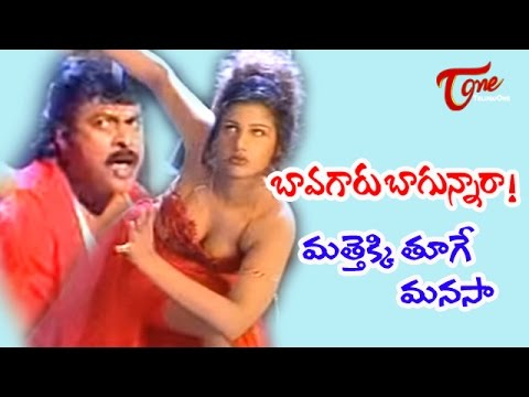 Bavagaru Bagunnara - Drunken Rambha Dance With Chiru video