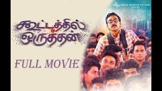 download lagu Kootathil Oruthan -  Tamil Full Movie  Review gratis