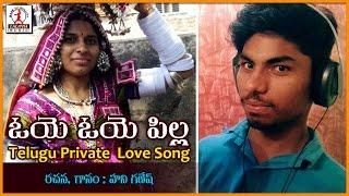 Oye Oye Pilla Telugu Love Song Telangana Private Audio Songs Lalitha Audios And Audio