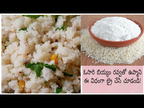 బియ్యం రవ్వ ఉప్మా||Rice Flour Upma in Telugu||Biyyam nooka upma by Anu's Cooking Chamber||