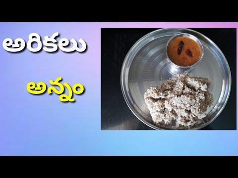 Millet| Arikalu Annam/Kodo Millet Rice|Telugu