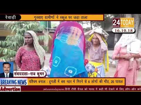 24hrstoday Breaking News:-गुस्साए ग्रामीणों ने स्कूल पर जड़ा तालाReport by Rajkumar