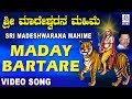 Download Maday Bartare - Sri Madeshwarana Mahime - Kannada Album MP3 song and Music Video