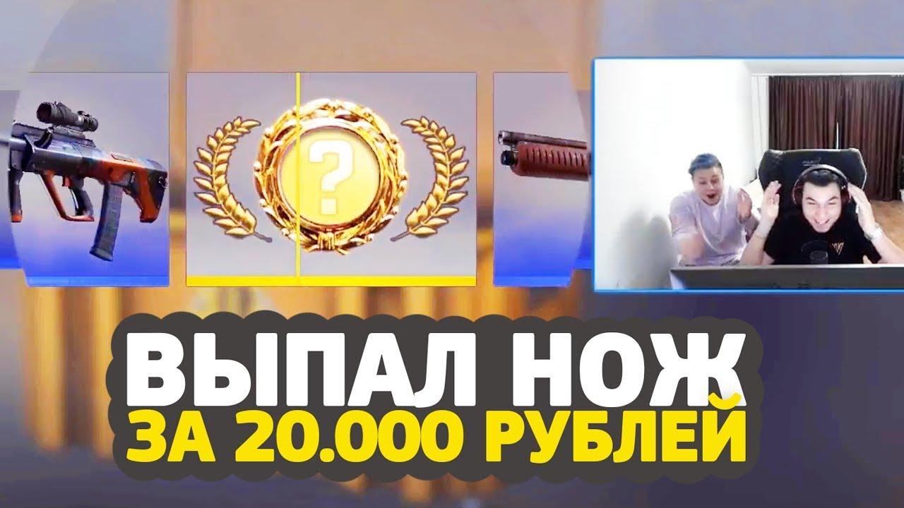 CS:GO - ВЫПАДЕНИЕ НОЖА ЗА 20.000 РУБЛЕЙ // МИЛЛИОН ПОДПИСЧИКОВ