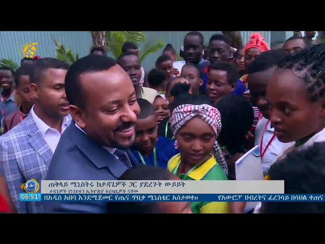 Prime Minister Dr Abiy Ahmed met with primary school students who came from different parts of the c
