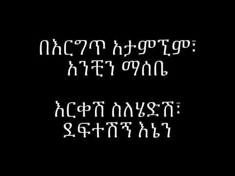 Abinet Agonafir Lene Kalesh **LYRICS**