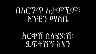 Abinet Agonafir - lene kalesh ለኔ ካለሽ (Amharic with Lyrics)