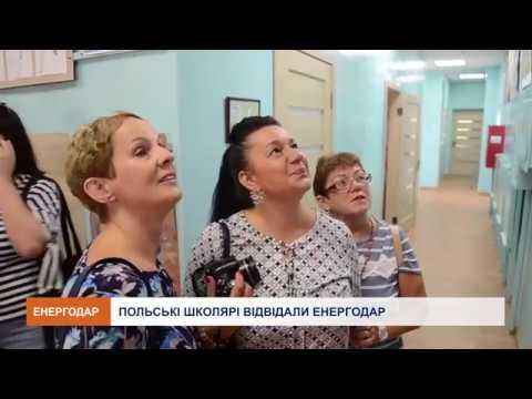 Польські школярі відвідали Енергодар
