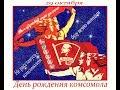 100 летию комсомола посвящается Вечер памяти Владимира Шаплыко в Малоавтюковской школе Ч 3 mp3