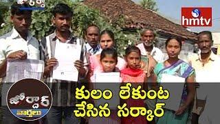 కులం లేకుంట చేసిన సర్కార్ | Bandara Caste | Modela | Luxettipet | Jordar News | hmtv News