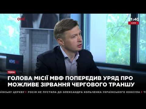 Сидір Кізін про кредити МВФ, Антиолігархічний пакет реформ, повернення капіталів із офшорів (в етері каналу NewsOne)