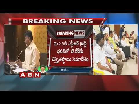 CM Chandrababu Naidu busy Schedule in Telangana Today | TTDP Extensive Meeting
