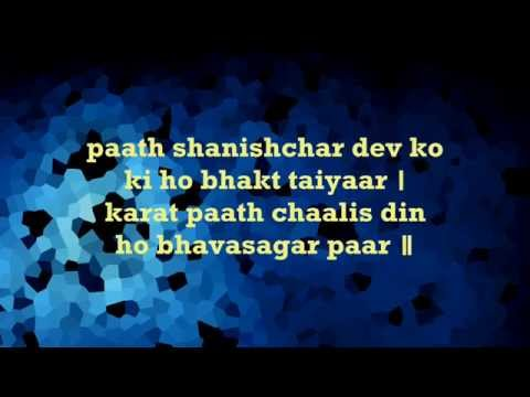 Shani Chalisa (Jai Ganesh Girija Suvan) - with English lyrics...