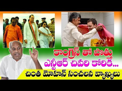 NTR wanted to tie up with Congress, says Chinta Mohan || AP Politics || Kai Tv Media