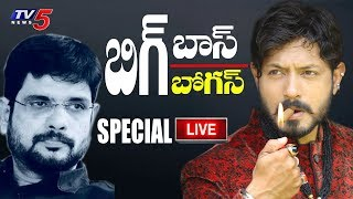 LIVE: Is Bigg Boss Bogus? | Kaushal Exclusive Interview with TV5 Murthy  Live
