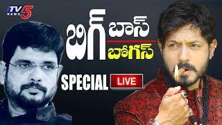 కౌశల్ మోసం చేశాడా..? మోసపోయాడా..? | Kaushal Exclusive Interview with TV5 Murthy