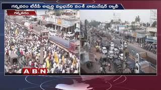 Vallabhaneni Vamsi Nomination For Gannavaram Assembly Constituency with Massive Rally