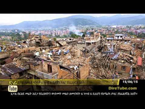 DireTube News - Nepal needs $6.6 billion for post-quake rebuilding