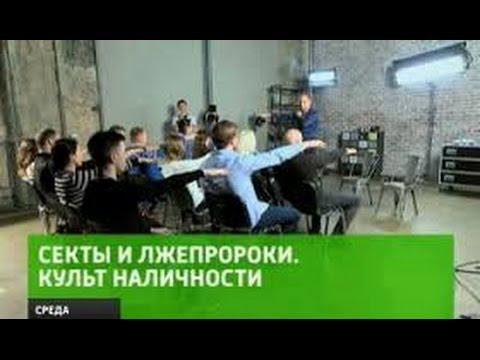 Секты и лжепророки.  Культ наличности. HD  религия документальные фильмы 2016