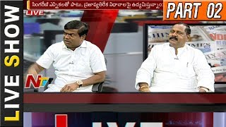 Telangana Political Phase After Revanth Reddy's Sensational Step! || Live Show Part 02