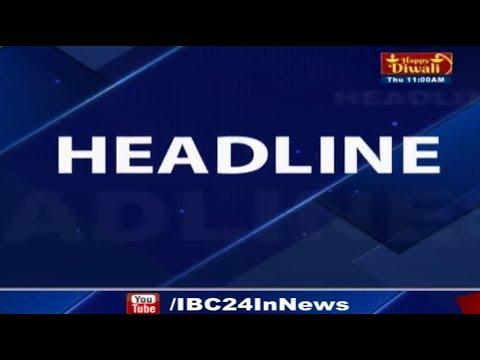 News Headline | 11:00 AM | 08 November 2018 | अबतक की बड़ी ख़बरें