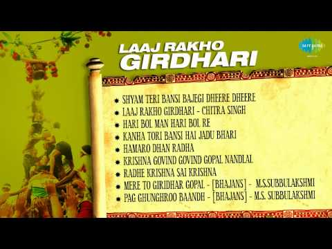 Laaj Rakho Girdhari - Shyam Teri Bansi - Krishna Songs - Devotional Songs - Anup Jalota Songs video