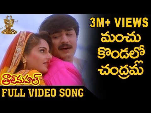 Manchu Kondallona Chandram || Songs |taj Mahal | Srikanth | Monika Bedi video