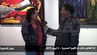 يقين | الاعلامية ايناس الشروبجي معرض حسين نوح اعطنا الامل بعودة الفن الراقي