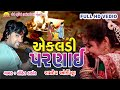 Aekladi Pranai Ll Now SONG FULL HD VEDIO 2018 'll ROHIT THAKOR Ll