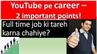 Career as a YouTuber?नहीं होगे फ़ैल.Kya full time YouTube videos bana saktey hai?]