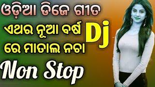 Odia New Dj Non Stop 2019 Bobal Mix HINDI ODIA HD