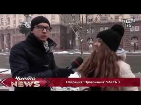"""Операция """"Провокация"""" (все 3 части)"""