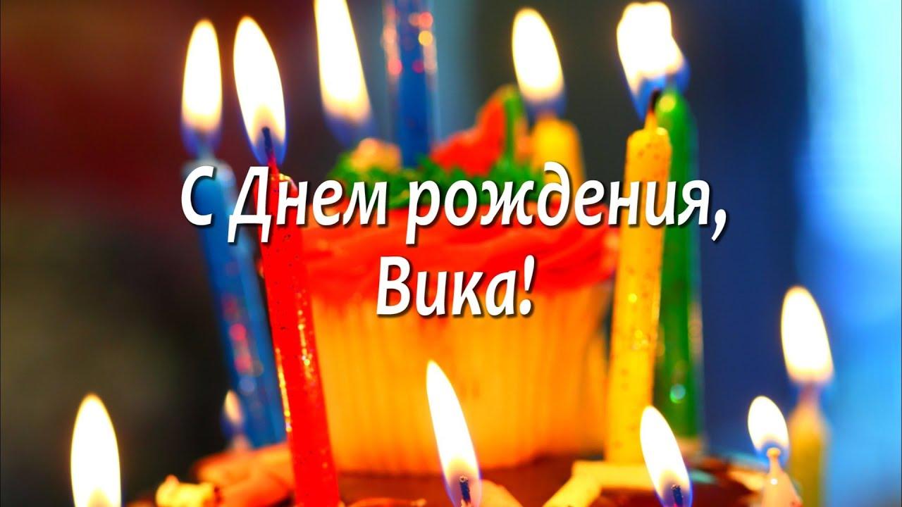 Поздравления вику с днем рождения