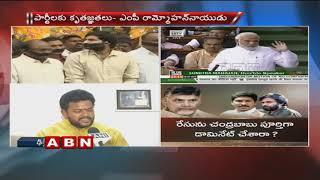 TDP MP Ram Mohan Naidu thanks Opposition Parties for backing TDP's No-Trust Motion In Lok Sabha