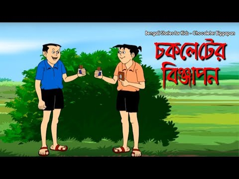 Chocoleter Biggapan - Nonte Fonte | Bengali Comics Series | Bengali Animation Comedy video